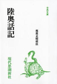 陸奥話記 - 株式会社現代思潮新...